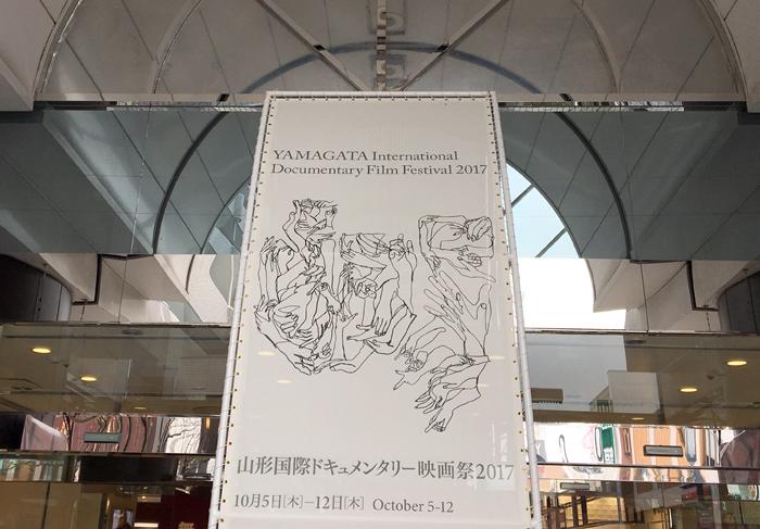 「山形国際ドキュメンタリー映画祭2017」見たい3本はこれだ!