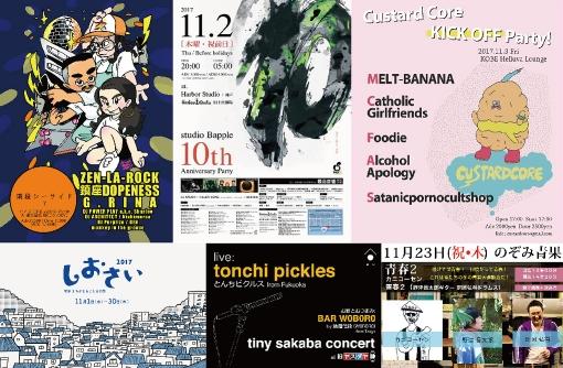 神戸音楽カレンダー 2017年11月