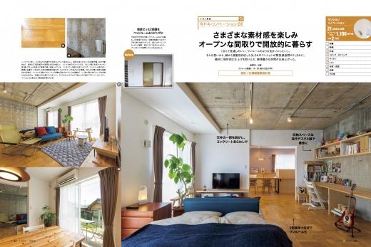 【長野】CRIF(クリフ)/長野市 物件取得からリノベまで。ワンストップの家づくり。