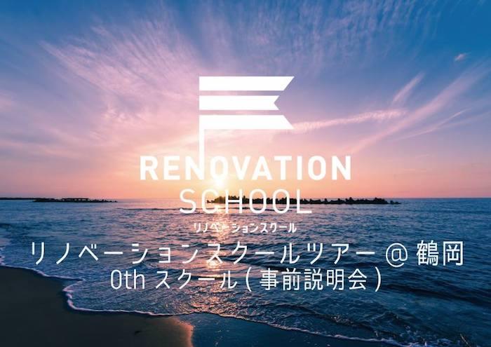 リノベーションスクールツアー@鶴岡 事前説明会