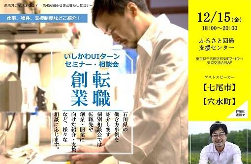 12/15(金)@東京 いしかわUIターンセミナー~転職・創業~