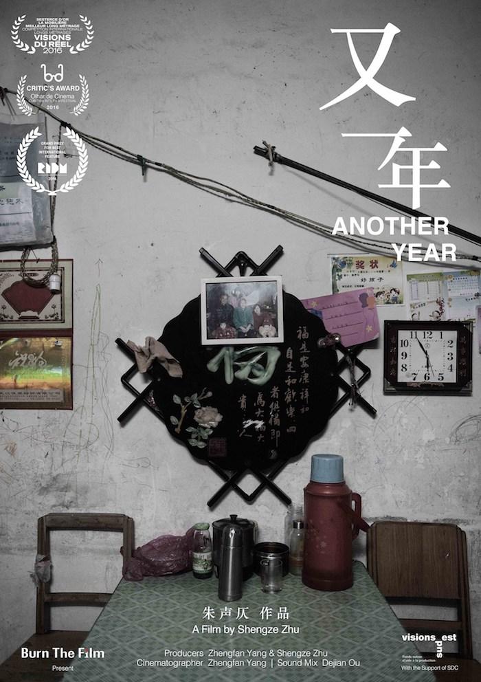 YIDFF2017『また一年』日本配給が決定