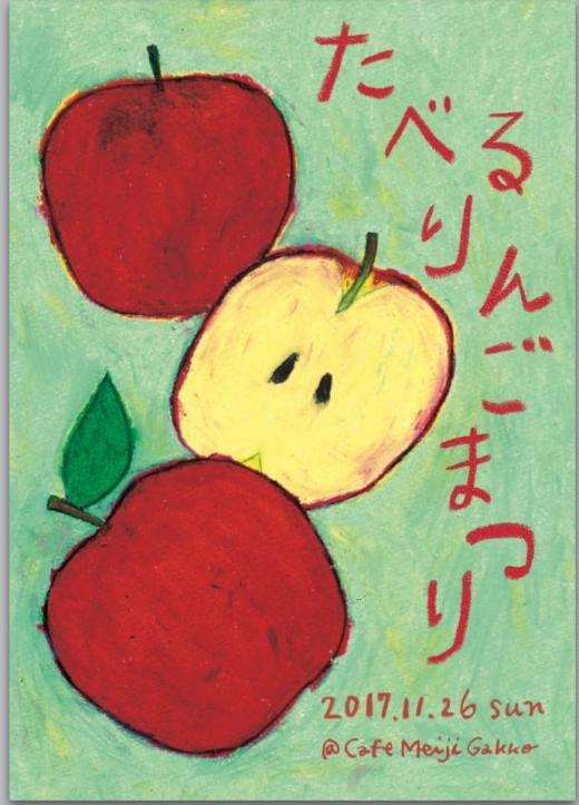 たべるりんごまつり