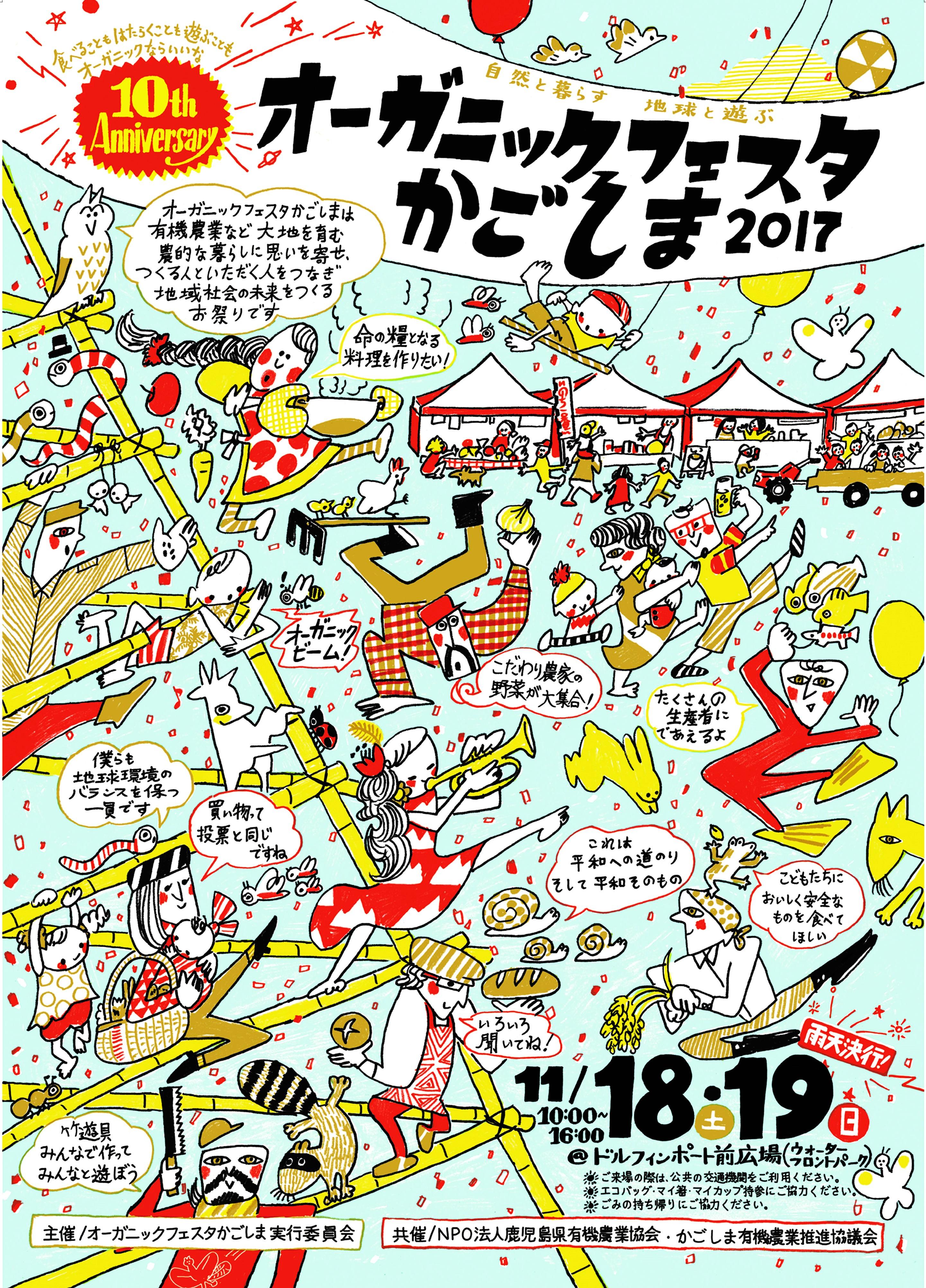 11/18-11/19 オーガニックフェスタかごしま2017
