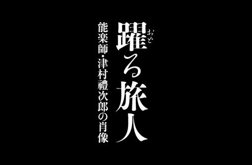 『踊る旅人-能楽師・津村禮次郎の肖像』上映のお知らせ