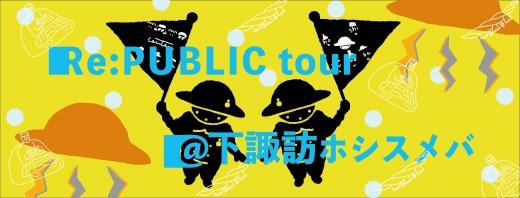 【長野】歩いて、話して、考える、このまちの未来。 Re:PUBLIC tour@下諏訪ホシスメバ