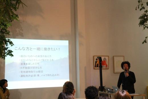 「ローカルR不動産の求人ナイト!@東京」レポート
