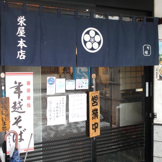 蕎麦屋でラーメン! 8/栄屋本店