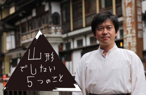 本吉裕之さんの「山形でしたい5つのこと」