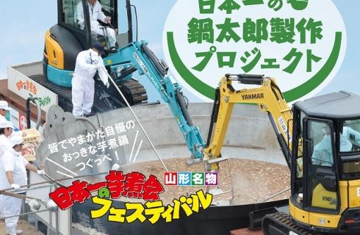 「三代目鍋太郎」製作大作戦!