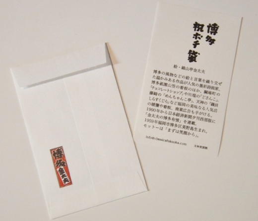 和文具文化に博多のこころも添えて