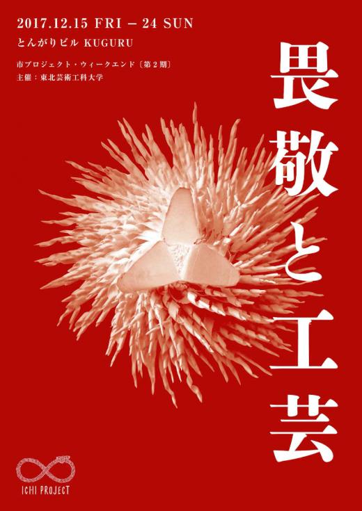 12/15〜24 開催 「畏敬と工芸」
