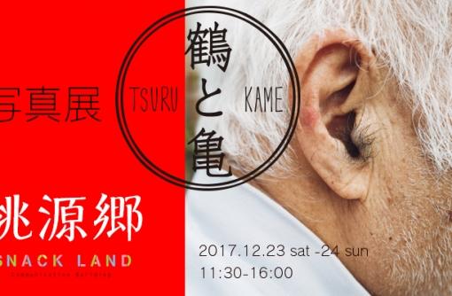 鶴と亀 × 桃源郷 写真展