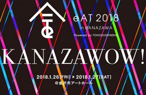 1/26(金)・27(土) eAT 2018 in KANAZAWA