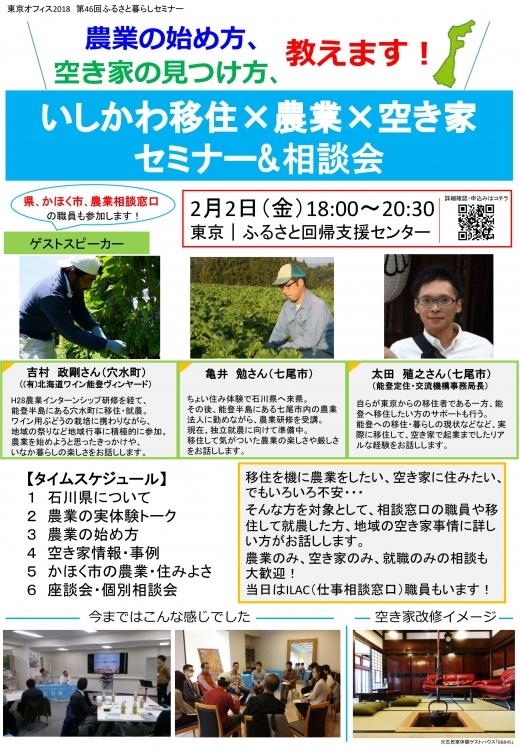 2/2(金)@東京「いしかわ移住×農業×空き家セミナー&相談会」