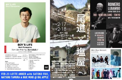 神戸音楽カレンダー 2018年2月
