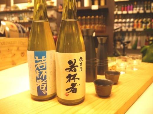 純米酒「若杯者」販売!
