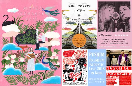 神戸音楽カレンダー 2018年3月