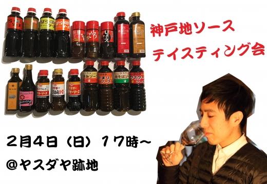 緊急開催! 神戸地ソース・テイスティング会