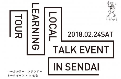 talk event「一枚の写真が地域を変える」