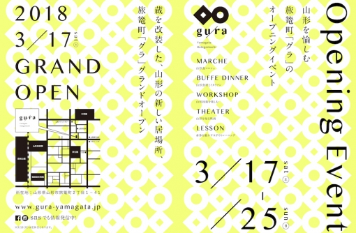 3/17 〜 gura オープニングイベント