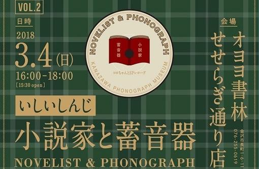3/4(日)金澤蓄音器音樂団「小説家と蓄音器」