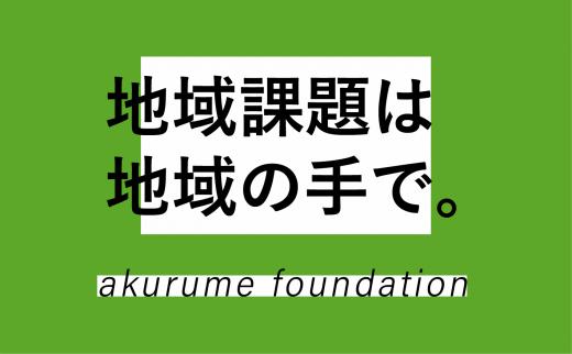 【加賀】今年も「あくるめ財団」がはじまる。