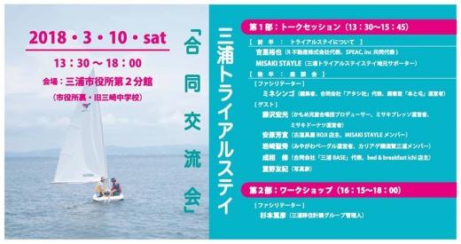 【神奈川県三浦市】これからの移住を一緒に考えませんか? 三浦トライアルステイ合同交流会イベント開催