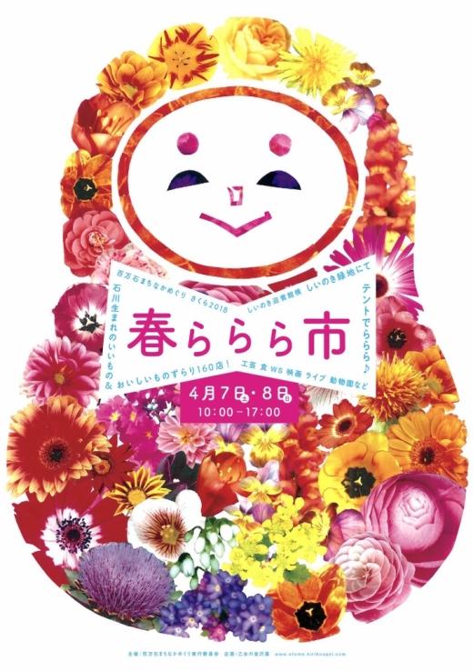 4/7(土)・8(日) 春ららら市 2018