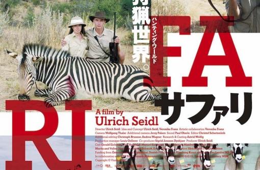 ドキュメンタリー映画『サファリ』上映会