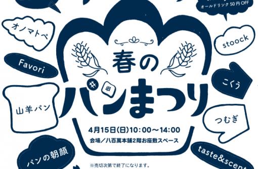 4月15日(日)「八百萬な春のパンまつり」