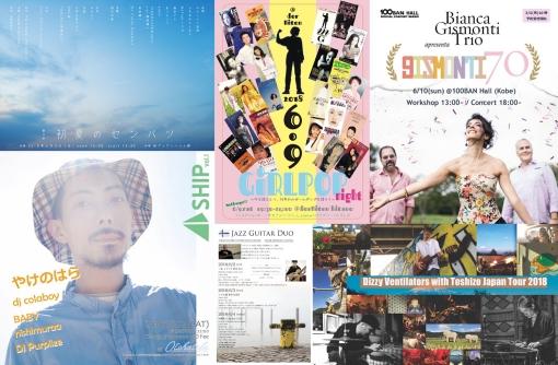 神戸音楽カレンダー 2018年6月