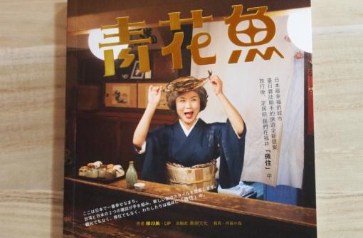 台湾×福井 『青花魚』発刊!