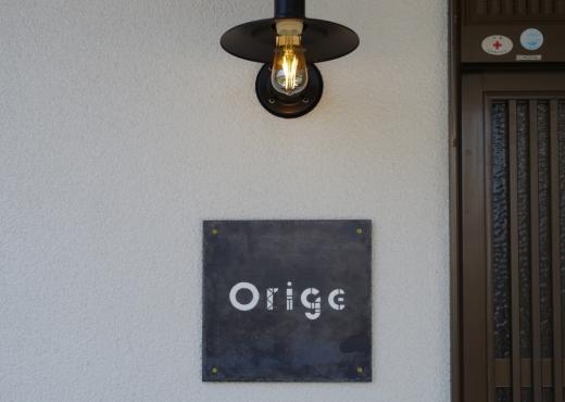 町役場がはじめたゲストハウス「Orige」
