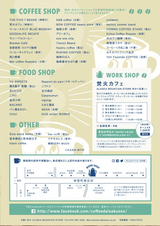 5/27(日)しんたてコーヒー大作戦2018