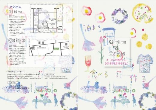 5/19 ゲストハウス「Orige」オープニングイベント&宿泊モニター募集