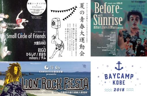 神戸音楽カレンダー 2018年7月