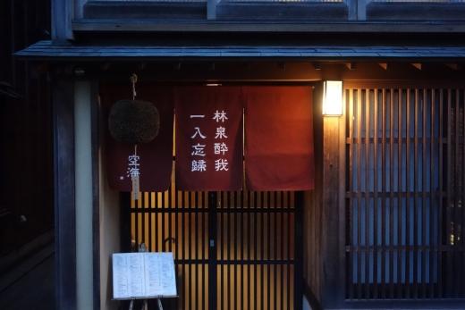 <満席>浅野川はしご酒ツアー vol.1「CITY BOY」コース