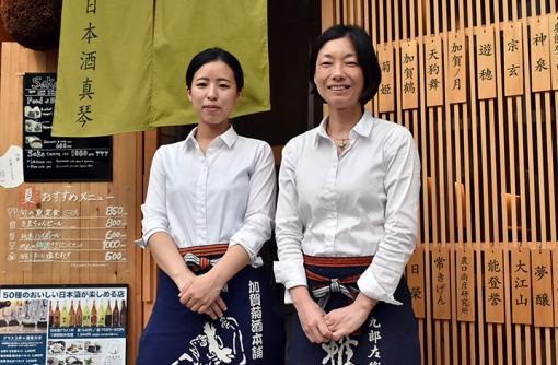 「日本酒 真琴」カジュアルに楽しむ石川の地酒・能登杜氏の酒