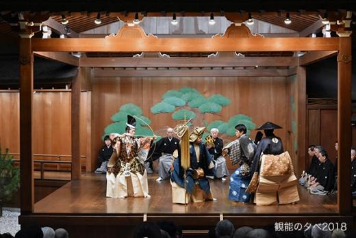 6/30(土)〜8/25(土) 観能の夕べ2018