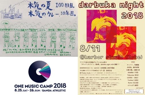 神戸音楽カレンダー 2018年8月