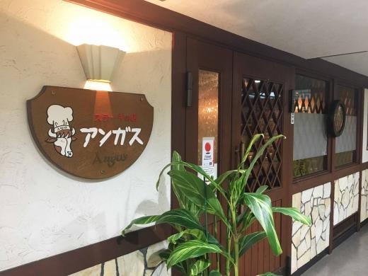 【福岡ランチ部】アンガスのステーキランチ