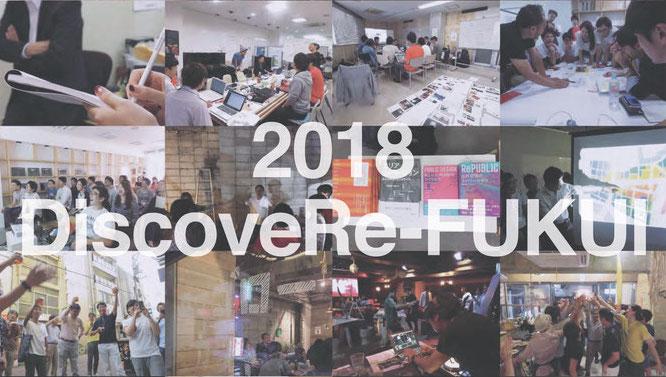 DiscoveRe-FUKUI 2018