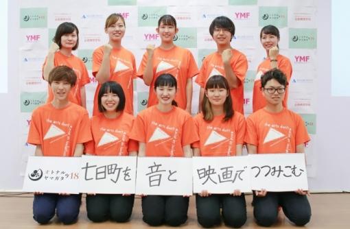 7月14日(土)「オトナルヤマガタ'18」