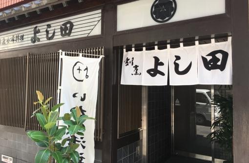 【福岡ランチ部】割烹よし田の鯛茶漬