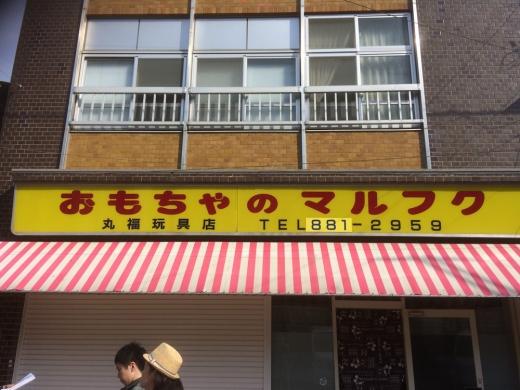 三浦の暮らし【休日編】