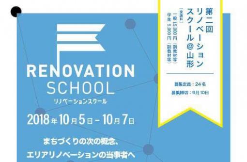 第2回リノベーションスクール@山形 2018.10.5 〜 7/ 申込締切9/26まで