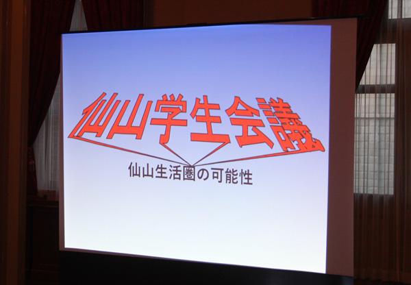 山形・仙台のマルシェ最前線(仙山学生会議レポート・前編)