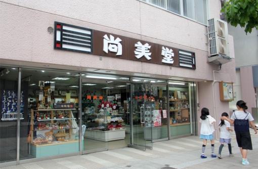 おみやげ・民芸品店「尚美堂」