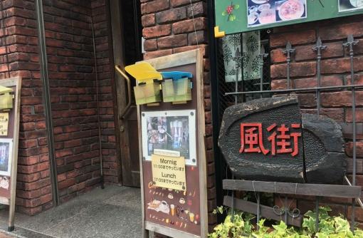【福岡ランチ部】風街のパスタランチ